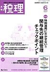 「税理」平成31年6月号