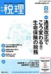 「税理」平成31年8月号