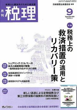 「税理」令和元年9月号