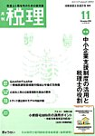 「税理」平成31年11月号