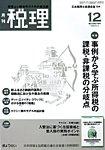 「税理」平成31年12月号