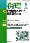 「税理」平成26年5月号