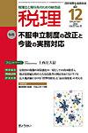 「税理」平成26年12月号