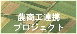 農商工連携プロジェクト