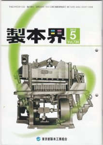 「製本界」平成25年5月号