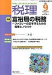 「税理」平成25年9月号