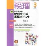 「税理」平成25年5月号