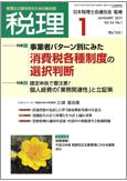 「税理」平成25年1月号