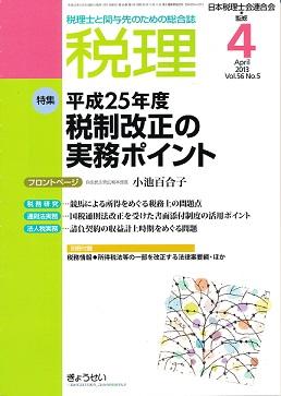 「税理」平成25年4月号
