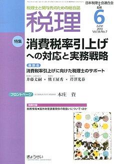 「税理」平成25年6月号