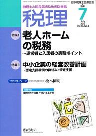 「税理」平成25年7月号