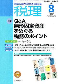 「税理」平成25年8月号