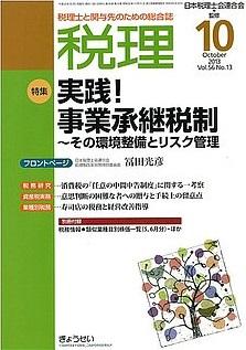 「税理」平成25年10月号