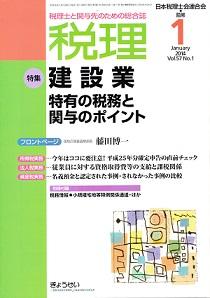 「税理」平成26年1月号